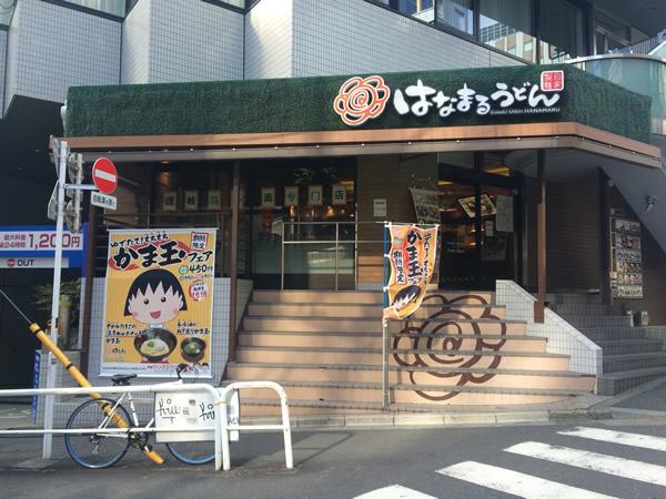 はなまるうどん(千代田区)