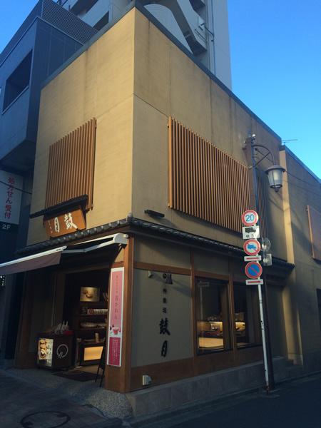 鼓月(新宿区)