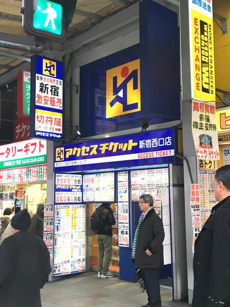 アクセスチケット(新宿区)