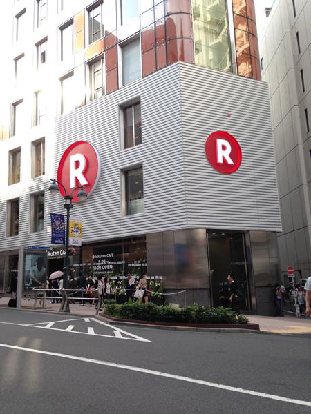 楽天カフェ(渋谷区)